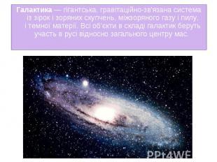 Галактика— гігантська,гравітаційно-зв'язанасистема іззір