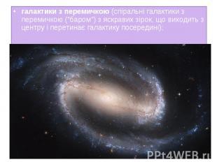 """галактики з перемичкою (спіральні галактикиз перемичкою (""""баром"""""""