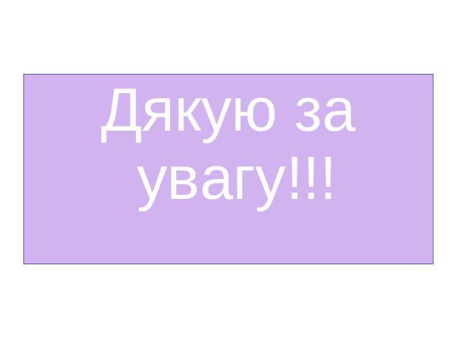 Дякую за увагу!!! Дякую за увагу!!!