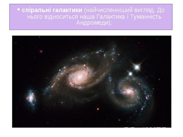 • спіральні галактики(найчисленніший вигляд. До нього відноситься наша Галактика і Туманність Андромеди); • спіральні галактики(найчисленніший вигляд. До нього відноситься наша Галактика і Туманність Андромеди);
