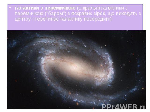 """галактики з перемичкою (спіральні галактикиз перемичкою (""""баром"""") з яскравих зірок, що виходить з центру і перетинає галактику посередині); галактики з перемичкою (спіральні галактикиз перемичкою (""""баром"""") з яскравих …"""