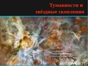Туманности и звёздные скопления