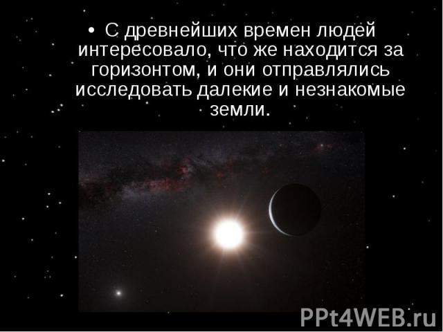 С древнейших времен людей интересовало, что же находится за горизонтом, и они отправлялись исследовать далекие и незнакомые земли. С древнейших времен людей интересовало, что же находится за горизонтом, и они отправлялись исследовать далекие и незна…
