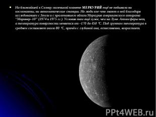 На ближайшей к Солнцу маленькой планете МЕРКУРИЙ ещё не побывали ни космонавты,