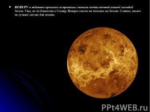 ВЕНЕРУ в недавнем прошлом астрономы считали почти точной копией молодой Земли. У