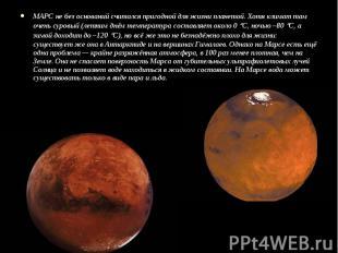 МАРС не без оснований считался пригодной для жизни планетой. Хотя климат там оче