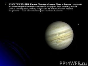 ПЛАНЕТЫ-ГИГАНТЫ. Климат Юпитера, Сатурна, Урана и Нептуна совершенно не соответс