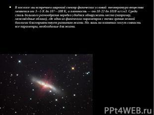 В космосе мы встречаем широкий спектр физических условий: температура вещества м