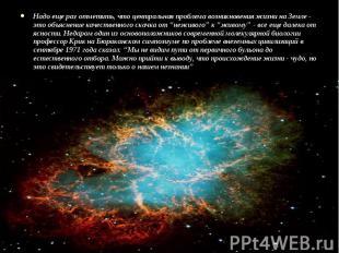 Надо еще раз отметить, что центральная проблема возникновения жизни на Земле - э