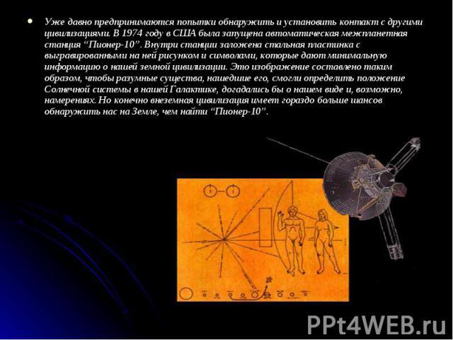 """Уже давно предпринимаются попытки обнаружить и установить контакт с другими цивилизациями. В 1974 году в США была запущена автоматическая межпланетная станция """"Пионер-10"""". Внутри станции заложена стальная пластинка с выгравированными на ней рисунком…"""