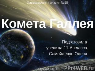 Комета Галлея Подготовила ученица 11-А класса Самойленко Олеся