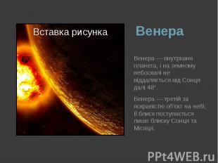 Венера Венера— внутрішня планета, і на земному небосхилі не віддаляється в