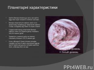 Планетарні характеристики Орбіта Венери ближча до кола, ніж орбіта будь-якої інш