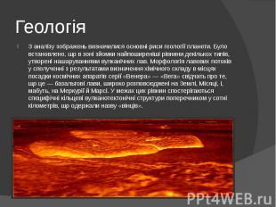 Геологія З аналізу зображень визначилися основні риси геології планети. Було вст