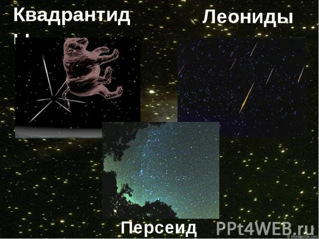 Леониды
