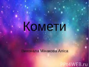 Комети Виконала Мінакова Аліса