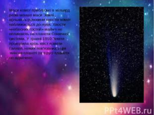 Маси комет приблизно в мільярд разів менше маси Землі , щільність речовини хвост