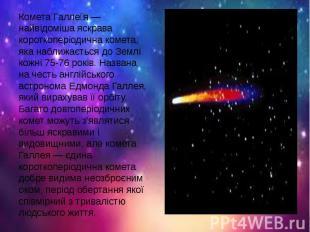 Комета Галле я — найвідоміша яскрава короткоперіодична комета, яка наближається