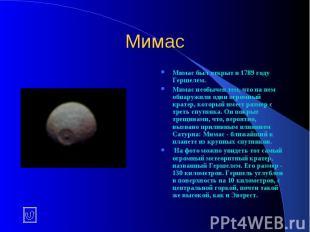 Мимас Мимас был открыт в 1789 году Гершелем. Мимас необычен тем, что на нем обна