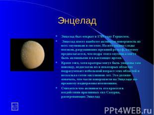 Энцелад Энцелад был открыт в 1789 году Гершелем. Энцелад имеет наиболее активную