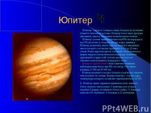 Юпитер Юпитер - пятая от солнца и самая большая по величине планета солнечной си