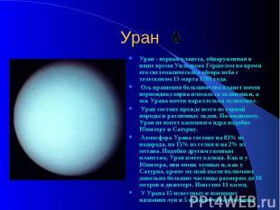 Уран Уран - первая планета, обнаруженная в наше время Уильямом Гершелем во время