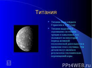 Титания Титания была открыта Гершелем в 1787 году Титания выделяется огромными с