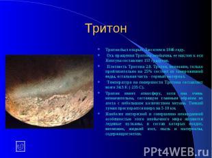 Тритон Тритон был открыт Ласселем в 1846 году. Ось вращения Тритона необычна, ее