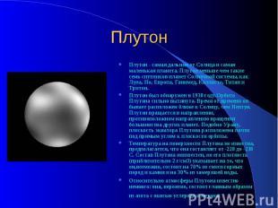 Плутон Плутон - самая дальняя от Солнца и самая маленькая планета. Плутон меньше