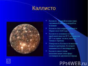 Каллисто Каллисто - восьмой из известных спутников Юпитера и второй по величине