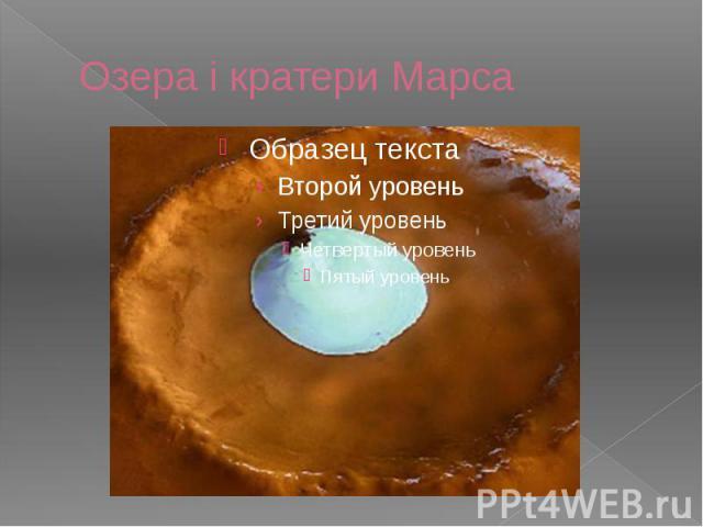 Озера і кратери Марса