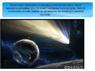 Маси комет приблизно в мільярд разів менше маси Землі щільність речовини хвостів