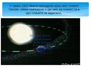 У травні 1910 Земля проходила крізь хвіст комети Галлея, ніяких пов'язаних з цім
