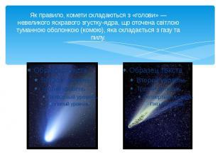 Як правило, комети складаються з «голови» — невеликого яскравого згустку-ядра, щ