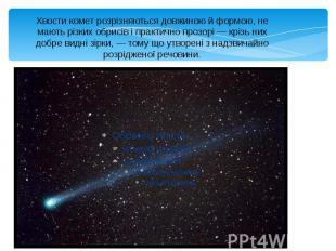 Хвости комет розрізняються довжиною й формою, не мають різких обрисів і практичн