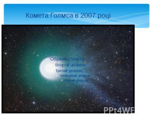 Комета Голмса в 2007 році