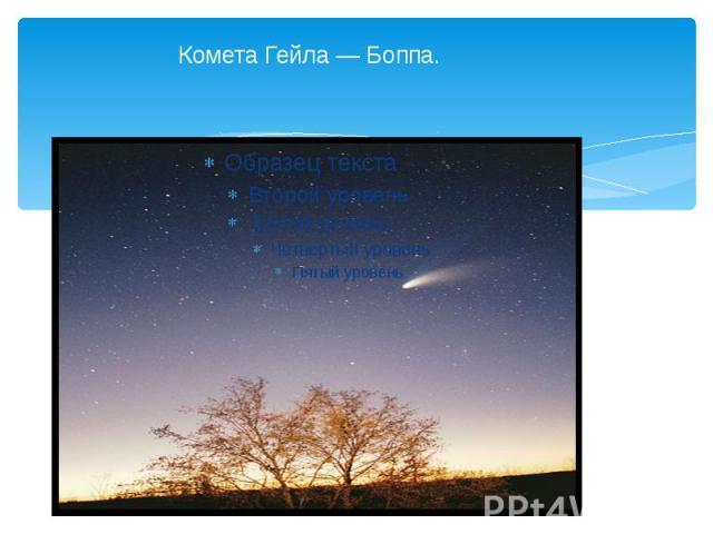 Комета Гейла — Боппа.