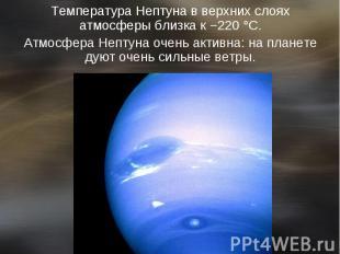 Температура Нептуна в верхних слоях атмосферы близка к−220°C. Темпер