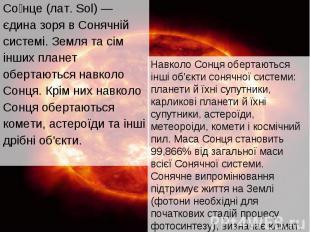 Со нце (лат. Sol) — Со нце (лат. Sol) — єдина зоря в Сонячній системі. Земля та