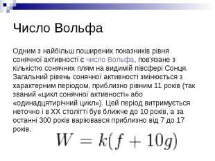 Число Вольфа Одним з найбільш поширених показників рівня сонячної активності є&n