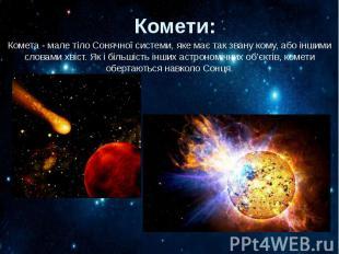 Комети: