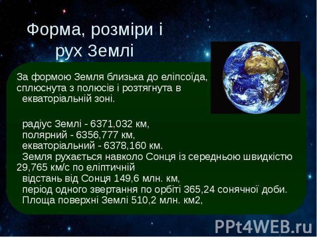 Форма, розміри і рух Землі