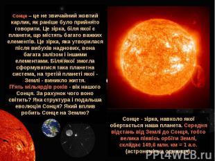 Сонце – це не звичайний жовтий карлик, як раніше було прийнято говорити. Це зірк