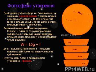 Фотосферні утворення Періодично у фотосфері то з'являються, то зникають сонячні