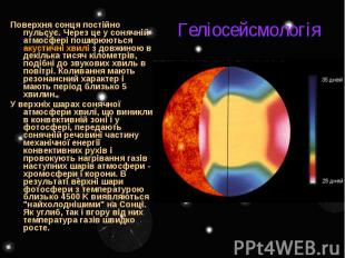 Геліосейсмологія Поверхня сонця постійно пульсує. Через це у сонячній атмосфері