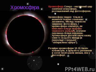 Хромосфера Хромосфера Сонця – наступний шар сонячної атмосфери, розташований над