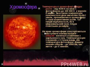 Хромосфера Температура в хромосфері швидко росте – від 4500 К на межі з фотосфер