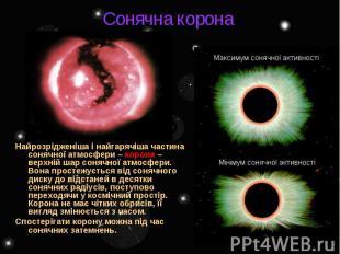 Сонячна корона Найрозрідженіша і найгарячіша частина сонячної атмосфери – корона