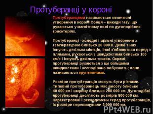 Протуберанцями називаються величезні утворення в короні Сонця – викиди газу, що
