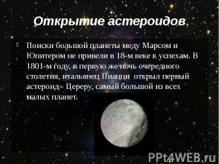 Открытие астероидов Поиски большой планеты меду Марсом и Юпитером не привели в 1